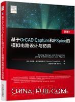 基于OrCADCapture和PSpice的模拟电路设计与仿真