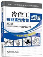 冷作工技能鉴定考核试题库第2版