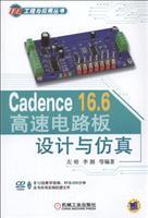 Cadence16.6高速电路板设计与仿真