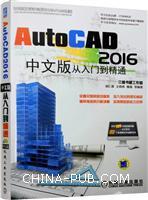 AutoCAD2016中文版从入门到精通