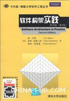 软件构架实践(第2版)影印版(卡内基・梅隆大学软件工程丛书)