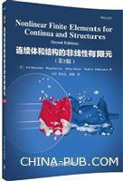 连续体和结构的非线性有限元(第2版)
