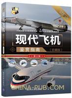 现代飞机鉴赏指南(珍藏版)(第2版)