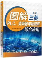 图解三菱PLC、变频器与触摸屏综合应用(第2版)