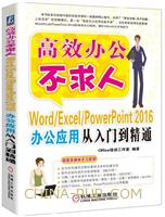 Word/Excel/PowerPoint 2016办公应用从入门到精通
