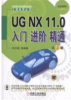 UG NX 11.0入门 进阶 精通   第2版