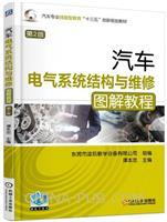 汽车电气系统结构与维修图解教程 第2版