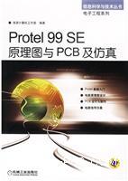 Protel99SE原理图与PCB及仿真
