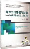 零件三维建模与制造――UGNX逆向造型、数控加工