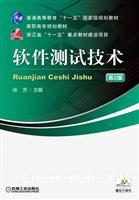 软件测试技术第2版