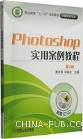 Photoshop实用案例教程第2版