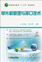 单片机原理与接口技术