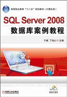 SQLServer2008数据库案例教程