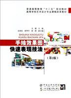 手绘效果图快速表现技法(第2版)(高等学校艺术设计专业课程改革教材)