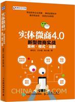 实体微商4.0 新型微商实战案例 模式 运营