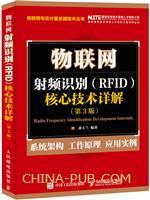 物联网 射频识别 RFID 核心技术详解 第3版