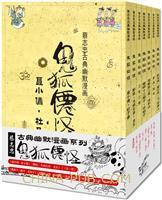 蔡志忠古典幽默漫画 鬼狐仙怪 套装全7册