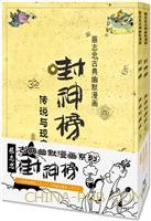 蔡志忠古典幽默漫画・封神榜