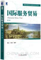 国际服务贸易(第2版)