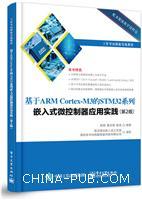 基于ARM Cortex-M3 的STM32系列嵌入式微控制器应用实践(第2版)