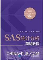 SAS统计分析简明教程
