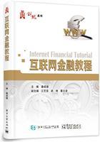 互联网金融教程