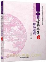 中国古典文学作品选读 第二版