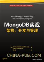 MongoDB实战  架构、开发与管理