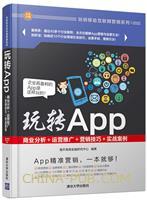 玩转App:商业分析+运营推广+营销技巧+实战案例