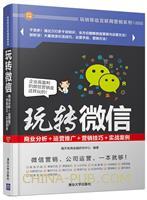 玩转微信:商业分析+运营推广+营销技巧+实战案例
