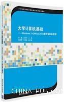 大学计算机基础――Windows7+Office2013案例驱动教程(21世纪高等学校计算机教育实用规划教材)
