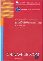 自动控制原理(第2版)上册(配光盘)