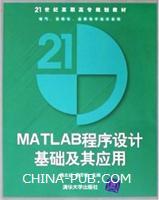 MATLAB程序设计基础及其应用(21世纪高职高专规划教材――电气、自动化、应用电子技术系列)