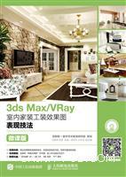 3ds Max/VRay室内家装工装效果图表现技法(微课版)