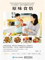 原味食悟:从口欲到食育,给孩子的健康多元烹饪法