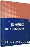 数据结构[按需印刷]