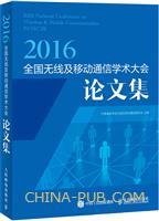 2016全国无线及移动通信学术大会论文集
