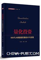 量化投资――MATLAB数据挖掘技术与实践