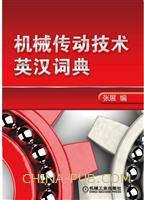机械传动技术英汉词典