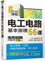 电工电路基本原理66课
