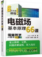 电磁场基本原理66课