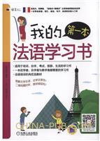 我的第一本法语学习书