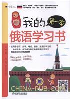 我的第一本俄语学习书