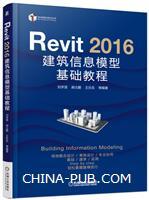 Revit 2016 建筑信息模型基础教程