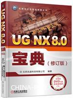 UG NX 8.0宝典