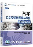 汽车自动变速器原理与维修图解教程 第2版