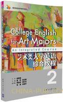 艺术类大学英语综合教程2(配光盘)(高校英语选修课系列教材)
