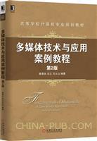 多媒体技术与应用案例教程 (第2版)