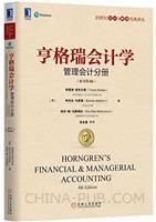 亨格瑞会计学:管理会计分册(原书第4版)
