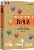 经济学(微观部分・英文版)